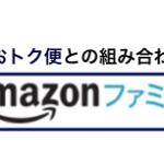 Amazonファミリーとは?Amazonファミリーの特徴と登録方法