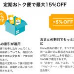 Amazon定期おトク便を徹底解説。まとめておトクな15%OFFを活用せよ。