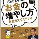 【書評】「難しいことはわかりませんが、お金の増やし方を教えてください!」(山崎元著)複利の資産運用