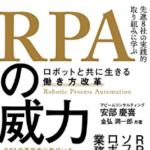 【書評】「RPAの威力」 働き方改革で注目のRPAとは