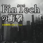 【書評】FinTechの衝撃(城田 真琴著)から読み解くフィンテックの潮流