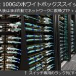 LINEのデータセンターでホワイトボックススイッチを採用