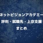 【現役NE解説】ネットビジョンアカデミーの評判・口コミ・就職先・上京支援まとめ