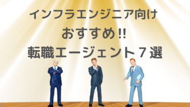 インフラエンジニアにおすすめしたい転職エージェント7選【体験記あり】